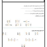 امتحان نوبت دوم ریاضی چهارم