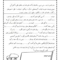 املای آموزشی درس آفریدگار زیبایی فارسی چهارم