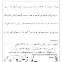 املای آموزشی درس رازنشانه ها فارسی چهارم ابتدایی