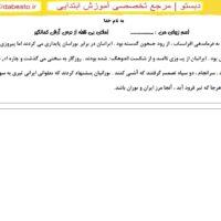 املای بی نقطه از درس آرش کمانگیر فارسی چهارم