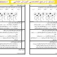 املا کوچ پرستوها فارسی چهارم ستوها