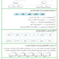 تمرین آموزشی فارسی چهارم دبستان درس پرسشگری