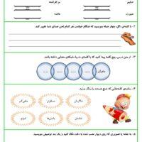 تمرین آموزشی فارسی چهارم دبستاى درس چهارم ارزش علم