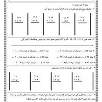 تمرین تقریب وفرآین ریاضی دوم ابتدایی