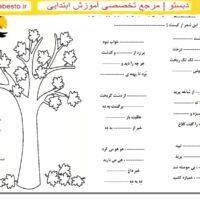 تمرین حفظ شعر خبر داغ فارسی چهارم