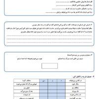 تمرین فارسی درس ۴ و ۵ کلاس چهارم دبستان