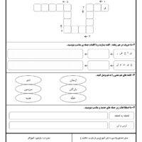 تمرین فارسی کلاس چهارم  ارزش علم