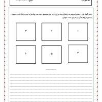 تکلیف تلفیقی و عملکردی درس فارسی وهنر کلاس چهارم زاغ وروباه