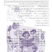 تکلیف تمرینی فارسی چهارم درس۱۶