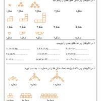 تکلیف ریاضی پایه چهارم الگوها