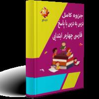 جزوه کامل درس به درس با پاسخ فارسی چهارم ابتدایی 200x200 - صفحه اصلی