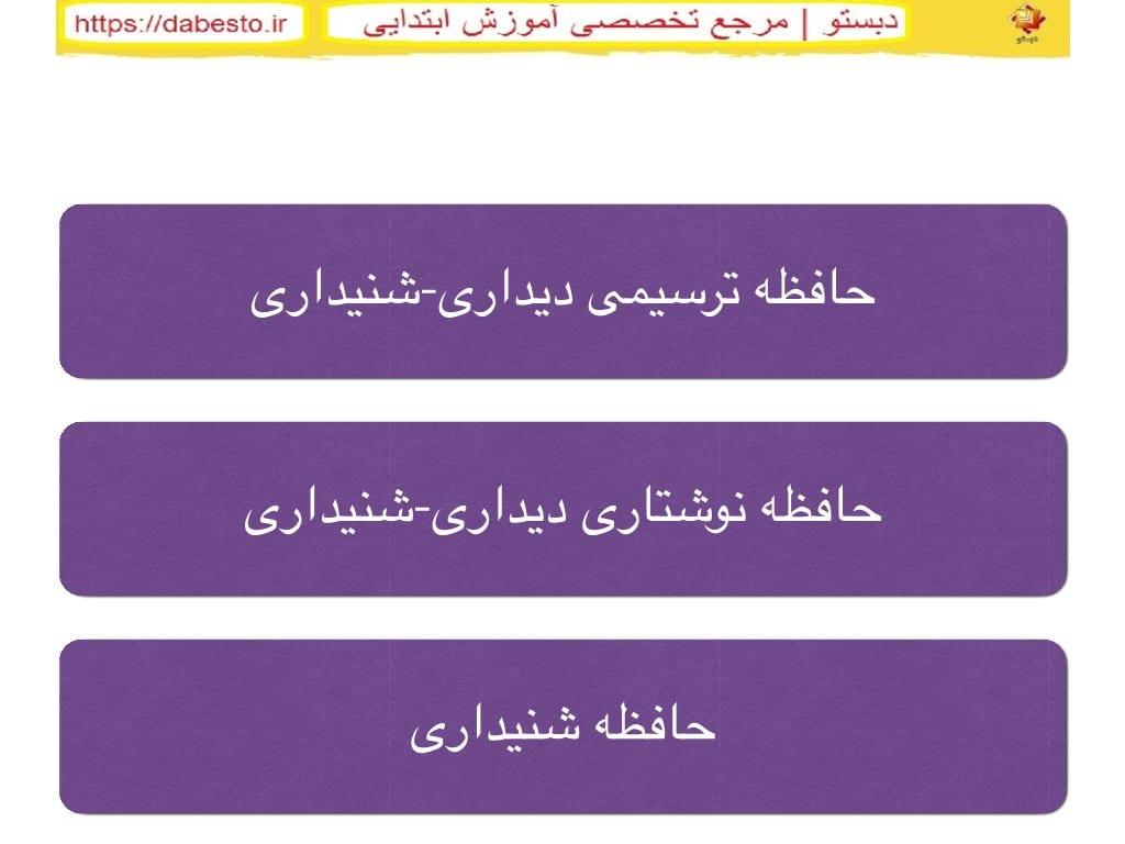 حافظه شنیداری ۴ واحدى قسمت اول درس فارسی دوم ابتدایی
