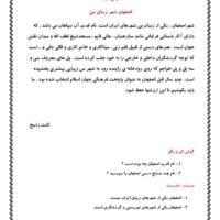درس آزاد فارسی دوم ابتدایی