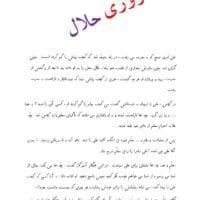 درس آزاد پیشنهادی فارسی دوم ابتدایی