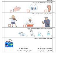 سوالات تستی فصل ۱ تا ۴ علوم دوم ابتدایی