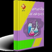 سوالات درس به درس با پاسخ علوم اول 200x200 - صفحه اصلی