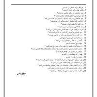 سوالات درس ۱۱و ۱۴ علوم دوم ابتدایی