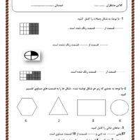 سوالات ریاضی دوم ابتدایی فصل هفتم