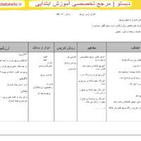 طرح درس فارسی درس پرچم دوم ابتدایی