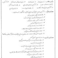طرح درس فارسی دوم ابتدایی