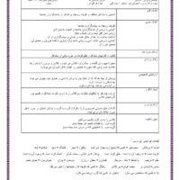 طرح درس فارسی دوم درس هفتم دوستان ما(۱)