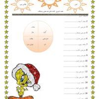 فارسی تمرین کلمه ھای ھم معنی ومخالف دوم ابتدایی