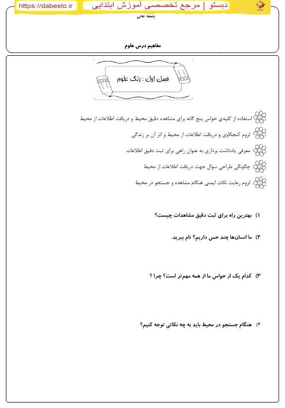 نمونه سوال فصل ۱ تا ۹ علوم دوم ابتدایی