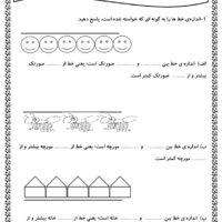 نمونه سوال فصل ۵ اندازه گیری ریاضی دوم ابتدایی