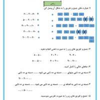 پیک آدینه دروس ریاضی و علوم و فارسی دوم ابتدایی