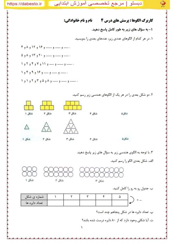 کاربرگ الگوها – پرسش های درس ۴