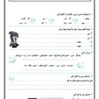 کاربرگ بهمن ماه فارسی دوم ابتدایی