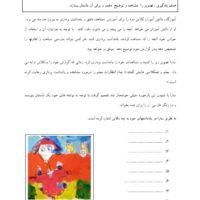 کاربرگ تلفیقی  علوم وفارسی پایه دوم ابتدایی