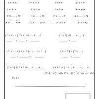 کاربرگ تمرین ضرب کلاس چهارم ابتدایی 200x200 - صفحه اصلی