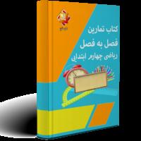 کتاب تمارین فصل به فصل ریاضی چهارم ابتدایی 200x200 - صفحه اصلی