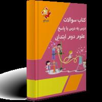 کتاب سوالات درس به درس با پاسخ علوم دوم ابتدایی 200x200 - صفحه اصلی