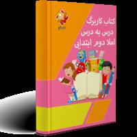 کتاب کاربرگ املا دوم ابتدایی 200x200 - صفحه اصلی