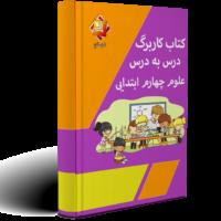 کتاب کاربرگ درس به درس علوم چهارم ابتدایی 1 200x200 - صفحه اصلی
