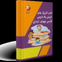 جزوه کاربرگ های فارسی چهارم ابتدایی