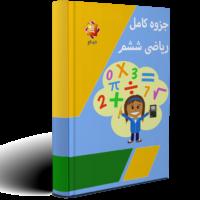 جزوه ریاضی ششم ابتدایی کامل