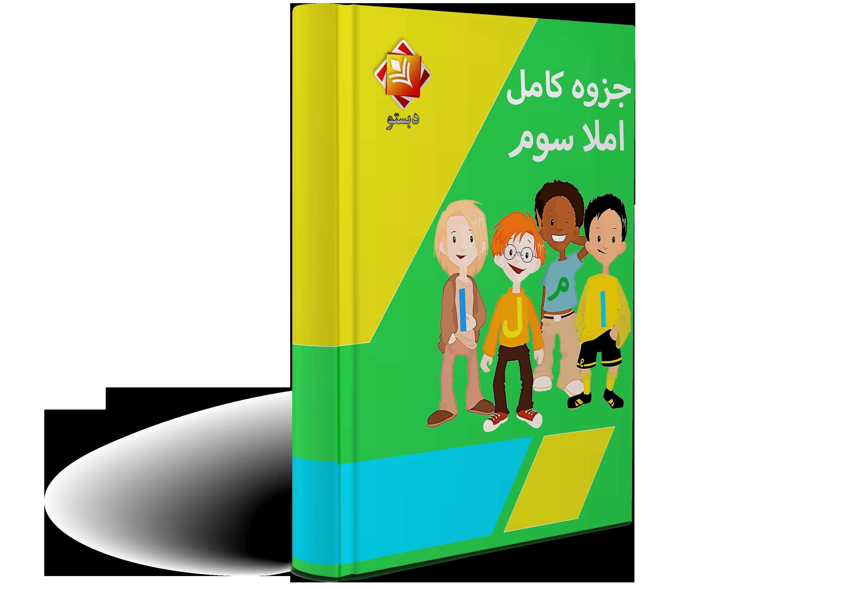 جزوه املا درس به درس فارسی سوم ابتدایی