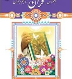 درس هفتم قرآن پنجم ابتدایی