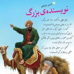 درس یازدهم فارسی سوم ابتدایی نویسندۀ بزرگ