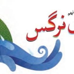 درس نهم فارسی سوم ابتدایی بوی نرگس