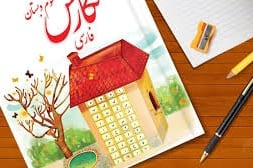 آموزش اسم جمع از مهارت های نوشتاری فارسی سوم