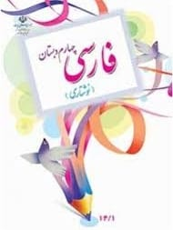 آموزش مهارت نوشتن یا بند نویسی فارسی چهارم ابتدایی