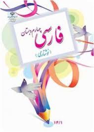 نگارش فارسی چهارم ابتدایی