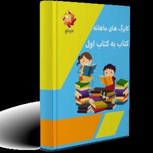 کاربرگ های ماهانه کتاب به کتاب اول