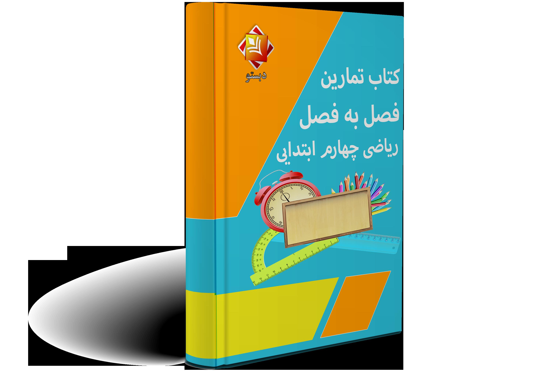 کتاب تمارین فصل به فصل ریاضی چهارم ابتدایی