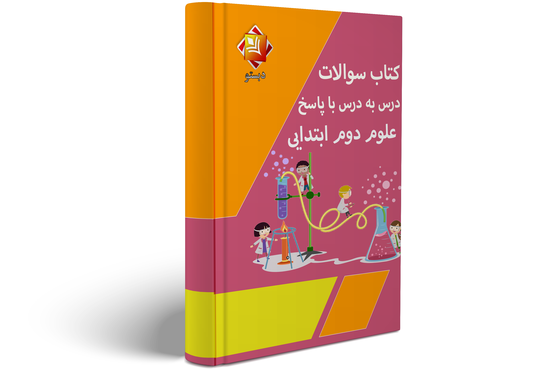 کتاب سوالات درس به درس با پاسخ علوم دوم ابتدایی