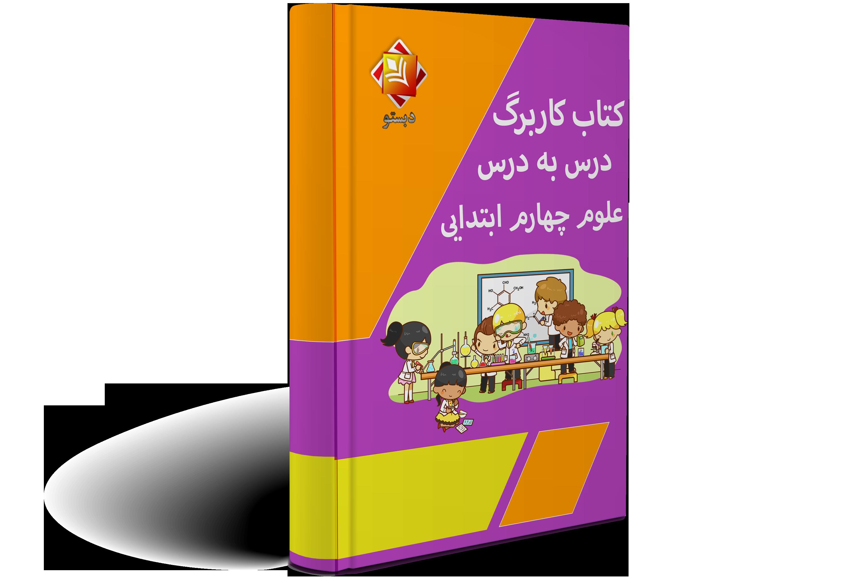 کتاب کاربرگ درس به درس علوم چهارم ابتدایی